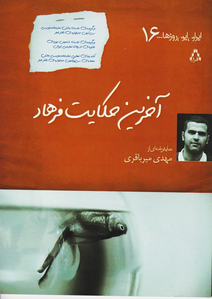 آخرین حکایت فرهاد (ایران این روزها16)