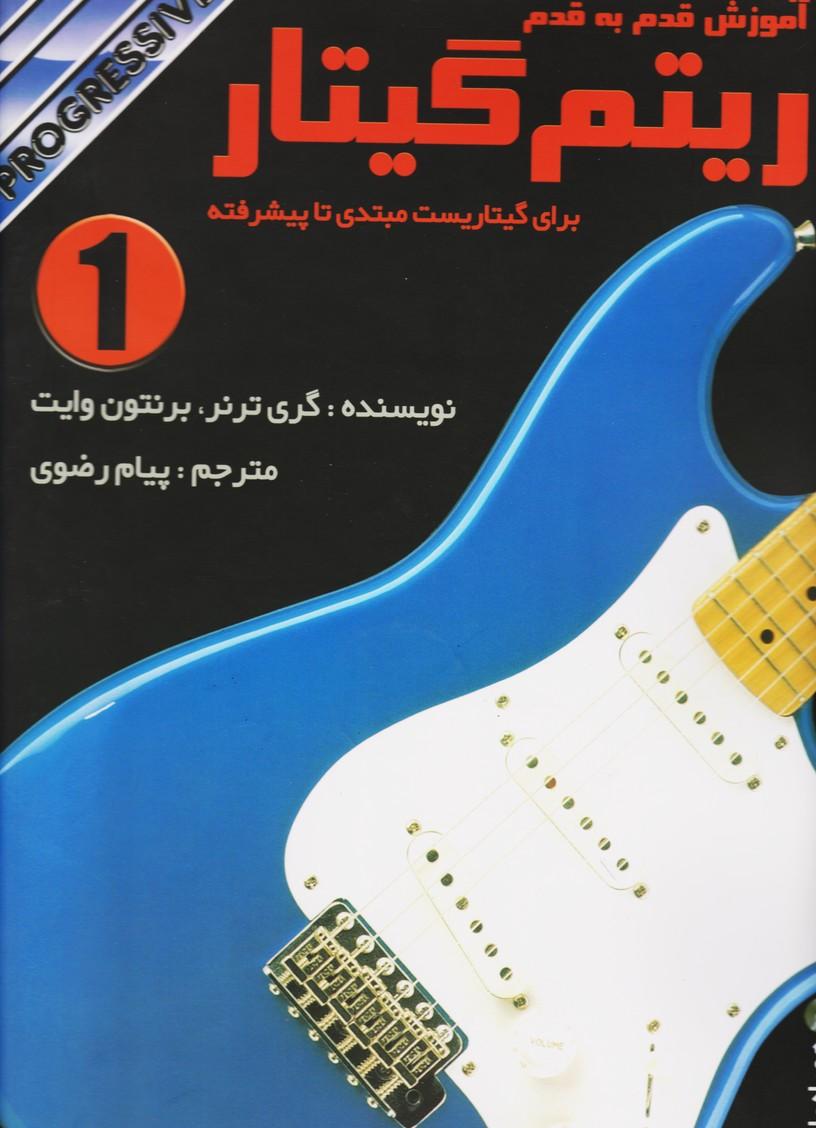 جلد اول/آموزش قدم به قدم ریتم گیتار برای گیتاریست مبتدی تا پیشرفته