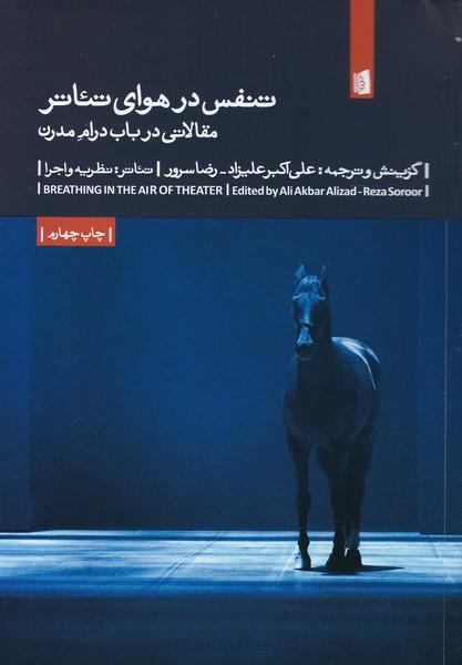 تنفس در هوای تئاتر : مقالاتی در باب درام مدرن