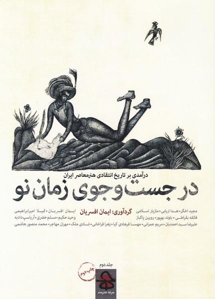 در جست و جوی زمان نو : درآمدی بر تاریخ انتقادی هنر معاصر ایران (دوجلدی)
