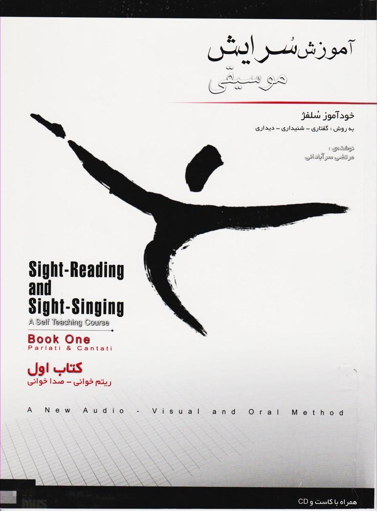 آموزش سرایش 1موسیقی/کتاب اول: خودآموز سلفژ به روش گفتاری _ شنیداری _ دیداری