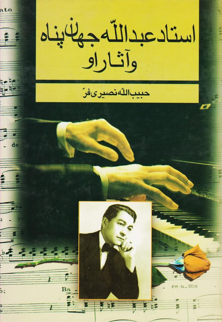 استاد عبدالله جهانپناه و آثار او