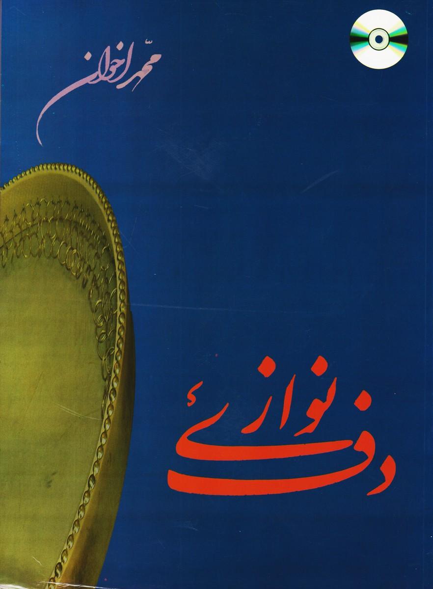 دف نوازی: محمد اخوان
