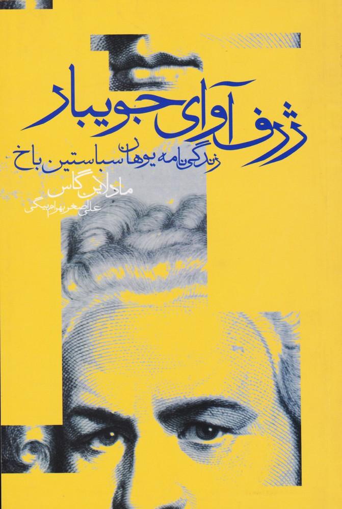 ژرف آوای جویبار: داستان یوهان سباستیان باخ، آهنگساز گرانقدر آلمانی
