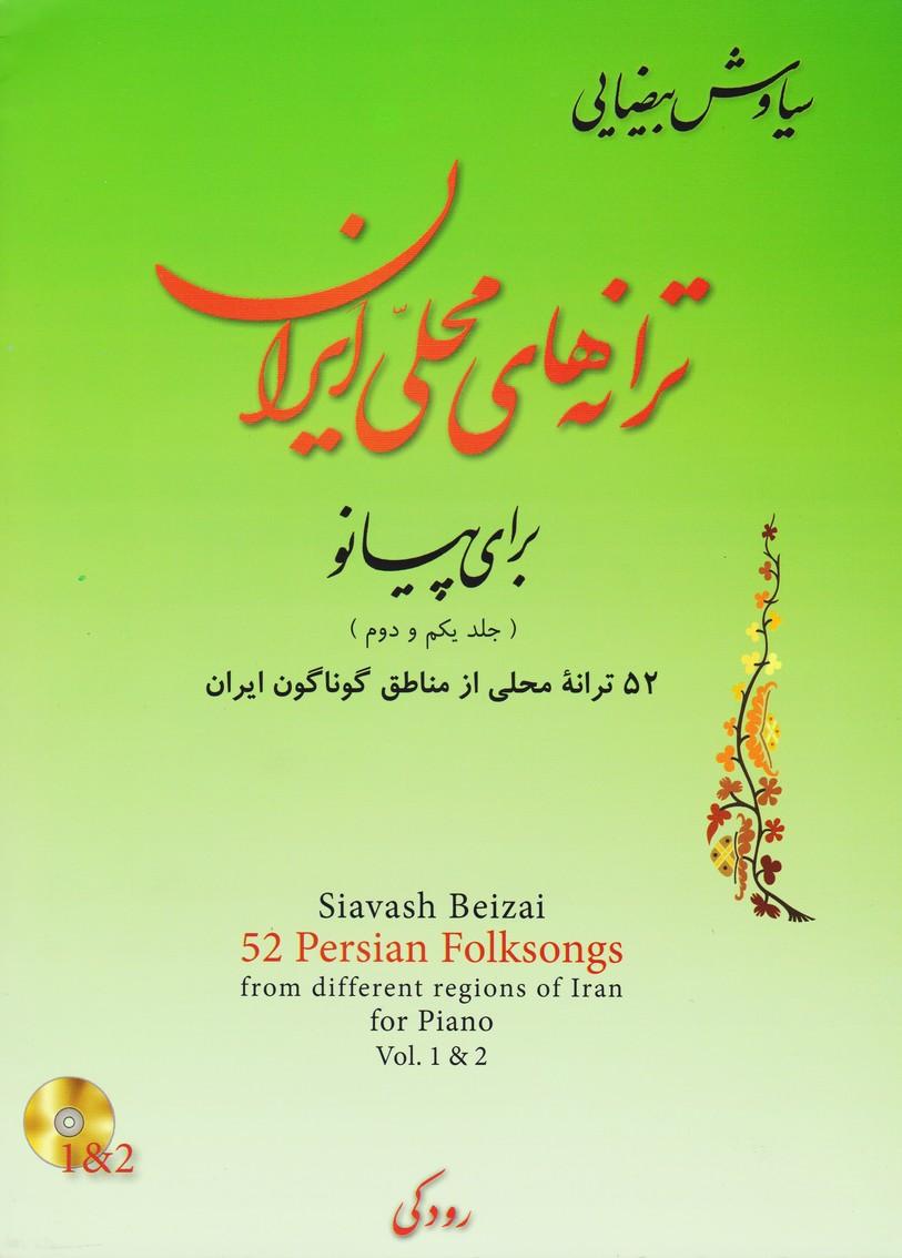 ترانه های محلی ایران برای پیانو 1و2