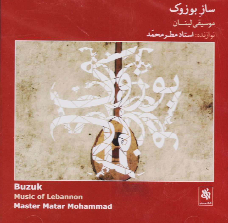 ساز بوزوک: موسیقی لبنان