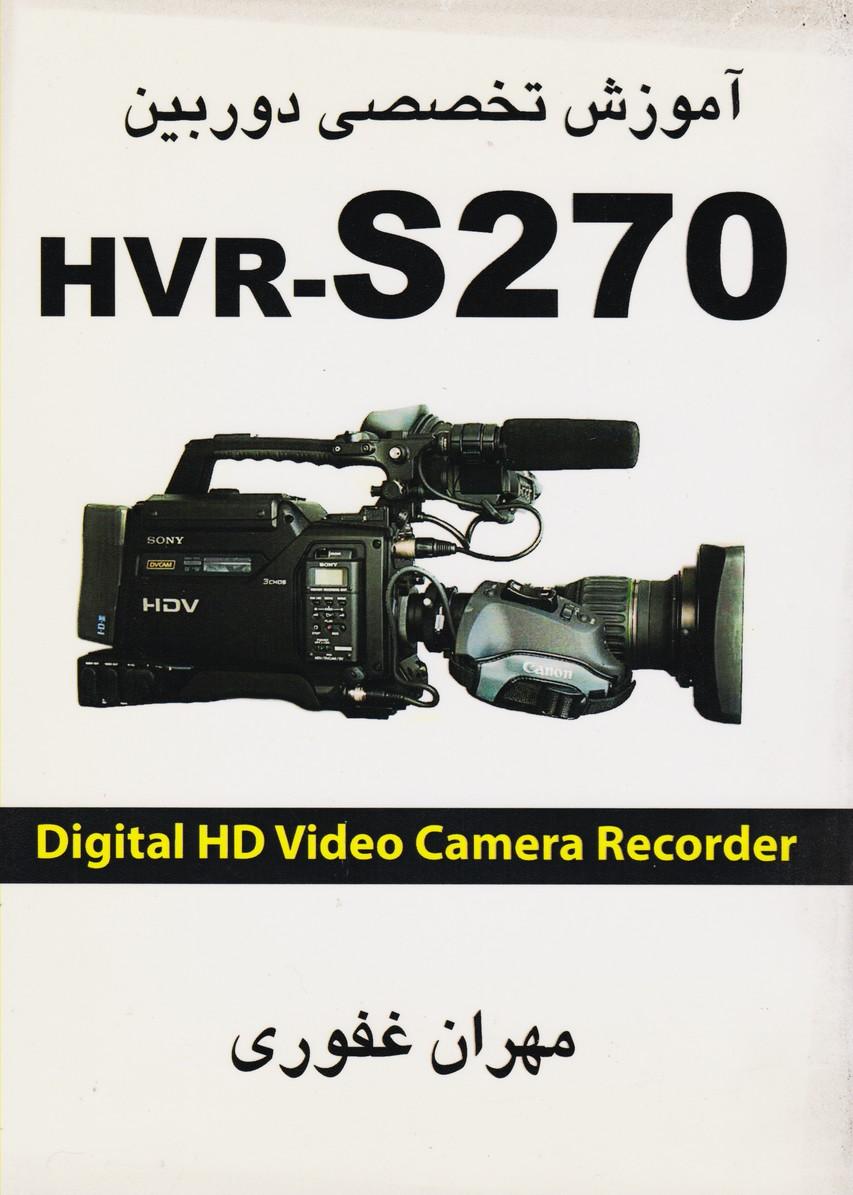 آموزش تخصصی دوربین HVR - S270
