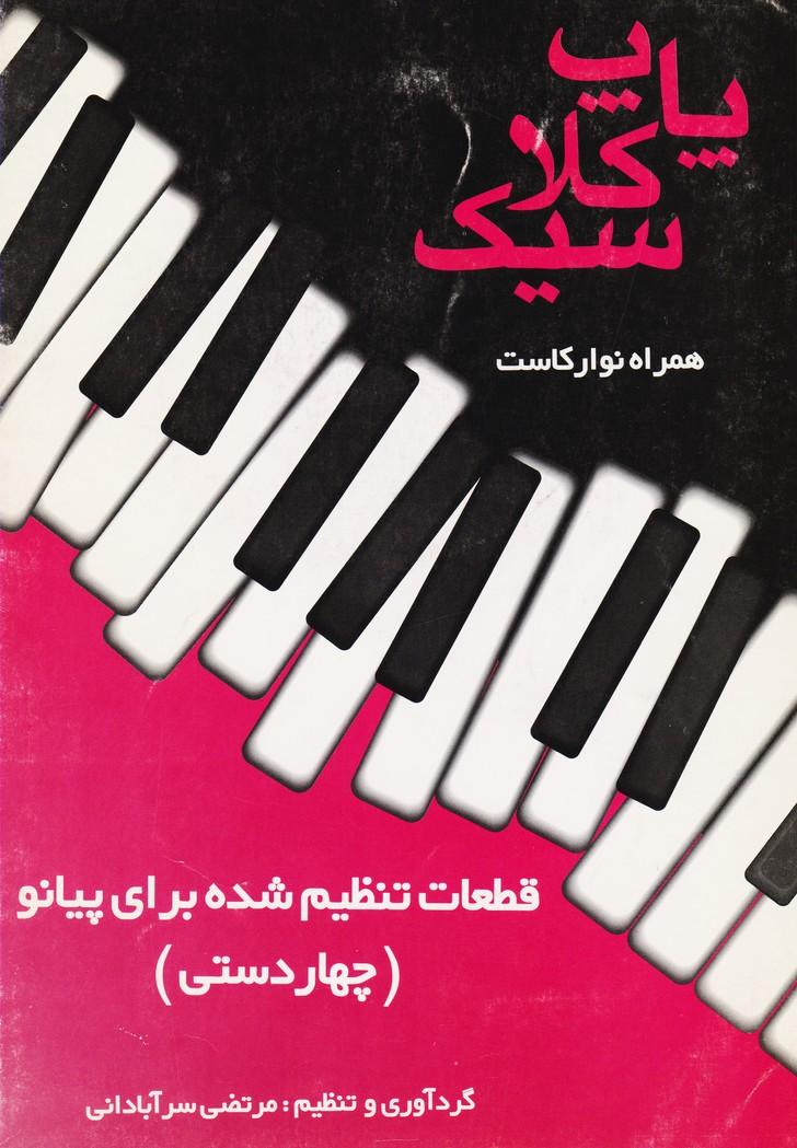 پاپ کلاسیک: قطعات تنظیم شده برای پیانو (چهار دستی)