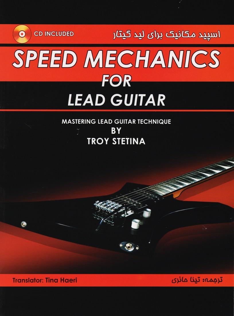 اسپید مکانیک برای لید گیتار