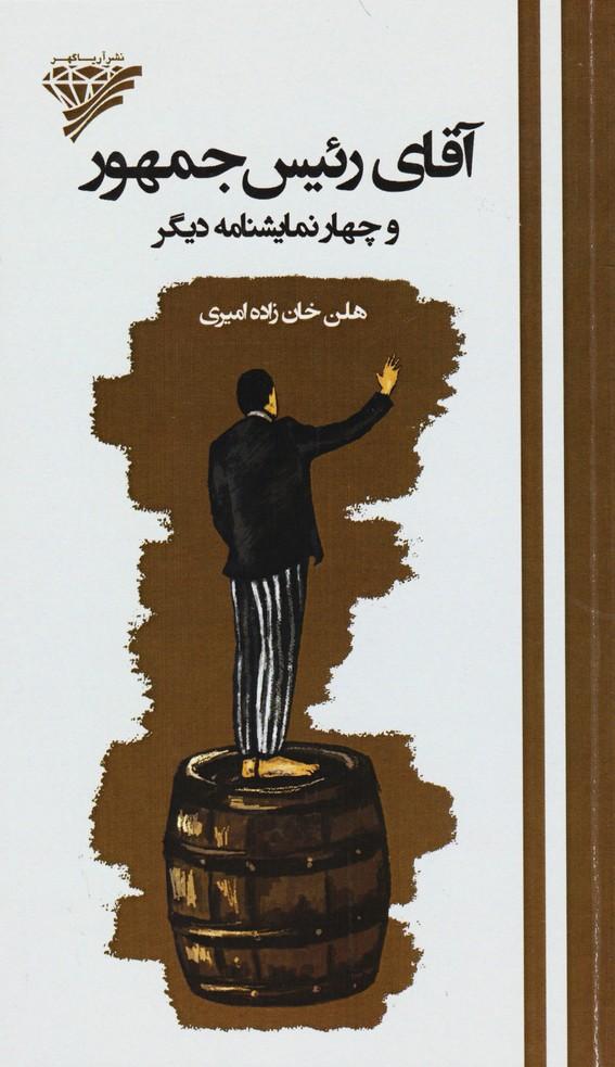 آقای رئیس جمهور و چهار نمایشنامه دیگر( تابلو های نقاشی - آسمان راه راه - به زنگاه خاموش -آشغال )