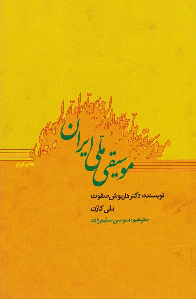 موسیقی ملی ایران