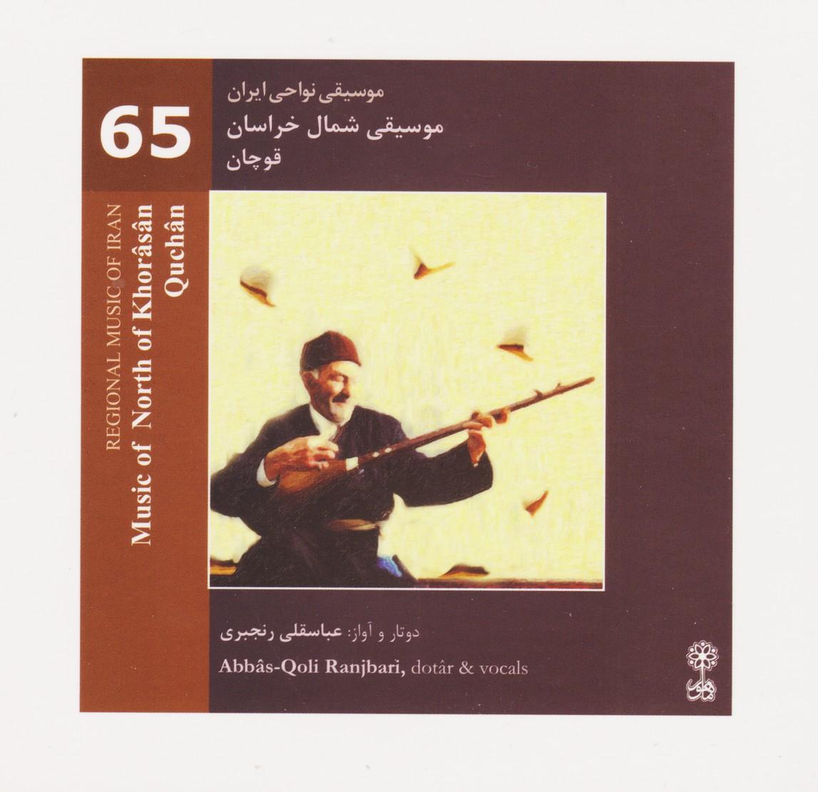 موسیقی شمال خراسان(قوچان): موسیقی نواحی ایران 65