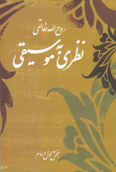 نظری به موسیقی: تئوری موسیقی ایرانی بخش اول و دوم
