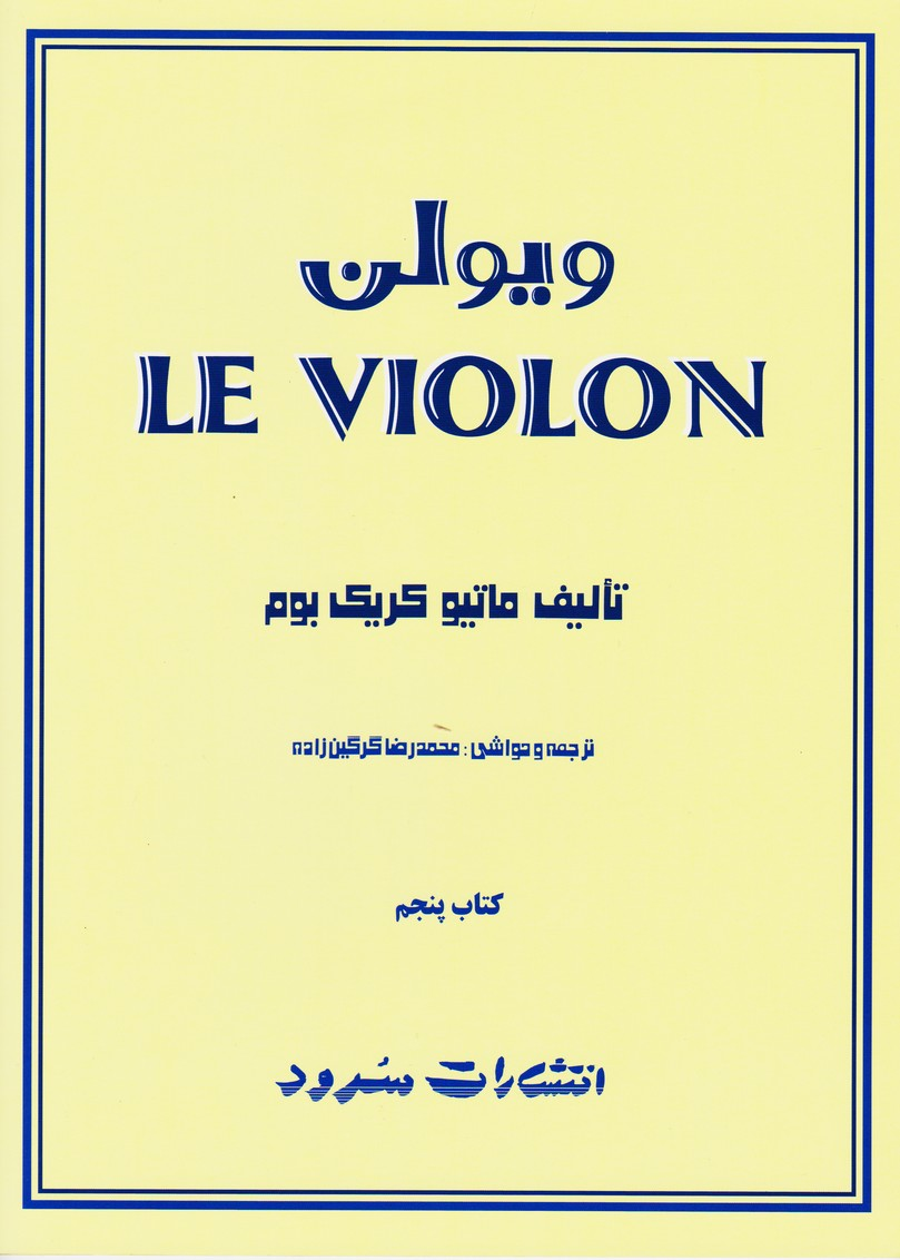 ویولن 5:Le Violon(کتاب پنجم)