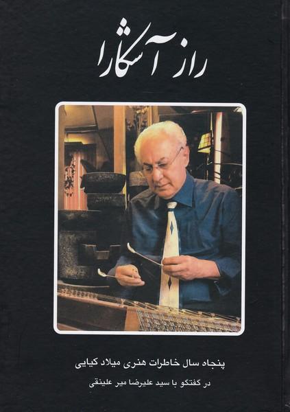 راز آشکارا: پنجاه سال خاطرات هنری میلاد کیایی