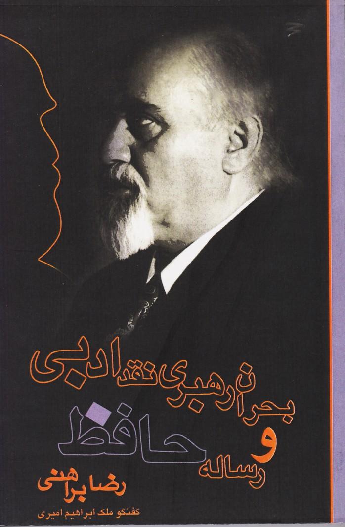 بحران رهبری نقد ادبی و رساله حافظ