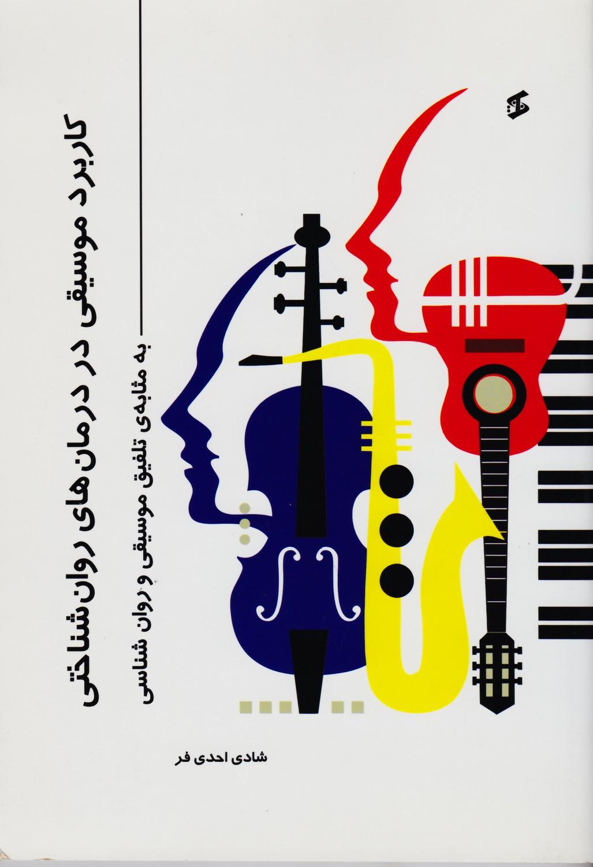کاربرد موسیقی در درمان های روان شناختی