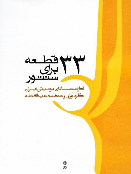 33 قطعه برای سنتور: آثار استادان موسیقی ایران