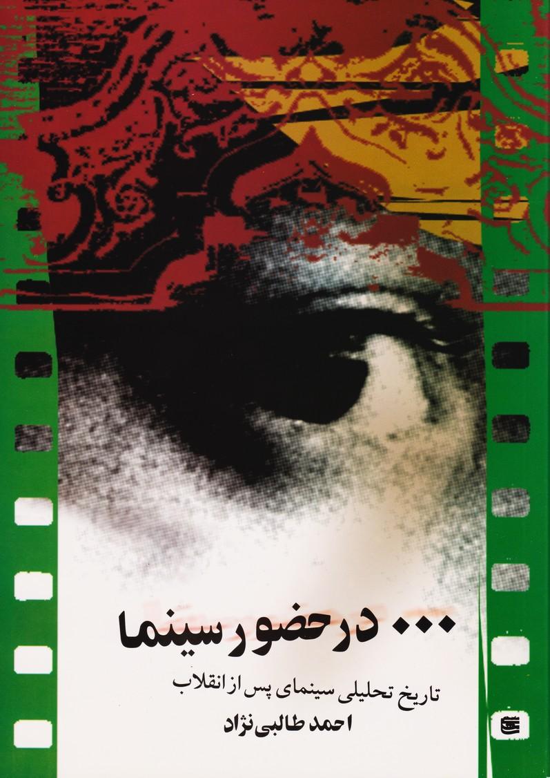 در حضور سینما تاریخ تحلیلی سینمای پس از انقلاب