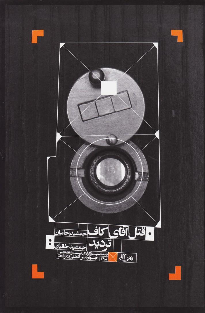قتل آقای کاف-تردید