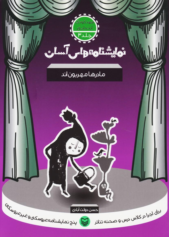 نمایشنامه های آسان جلد سوم- مهدکودک و ابتدایی: مادرها مهربون اند(فارسی)