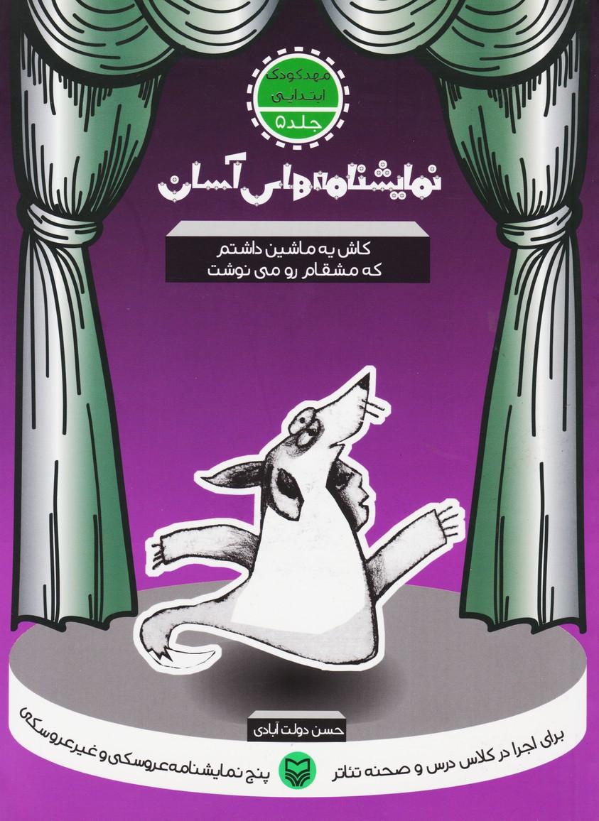 نمایشنامه های آسان جلد پنجم مقطع مهد کودک و ابتدایی: کاش یه ماشین داشتم که مشقام رو می نوشت (فارسی)