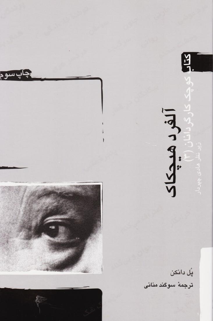 کتاب کوچک کارگردانان (3) : آلفرد هیچکاک