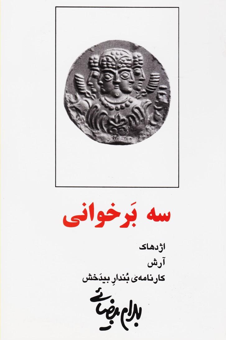 سه برخوانی اژدهاک - آرش - کارنامه ی بندار بیدخش (فارسی)