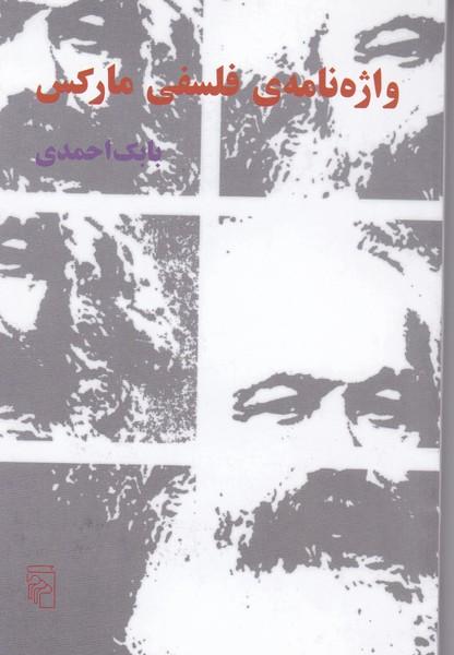 واژه نامه ی فلسفی مارکس