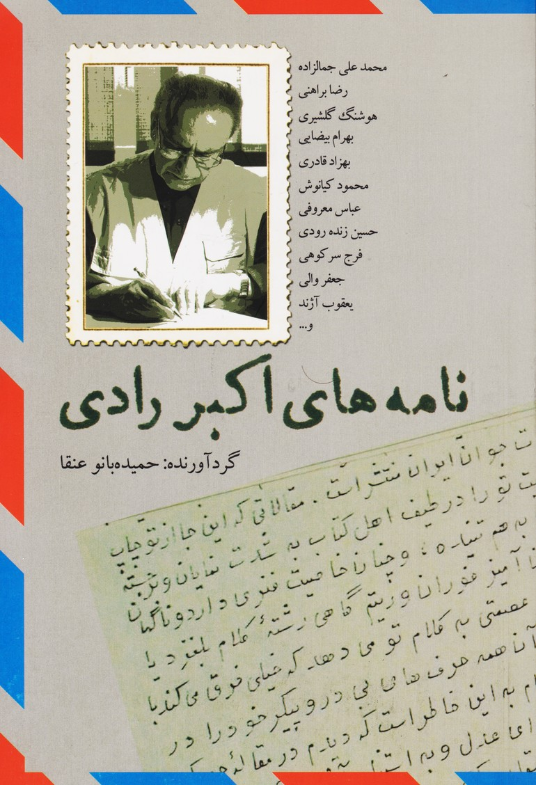 نامه های اکبر رادی