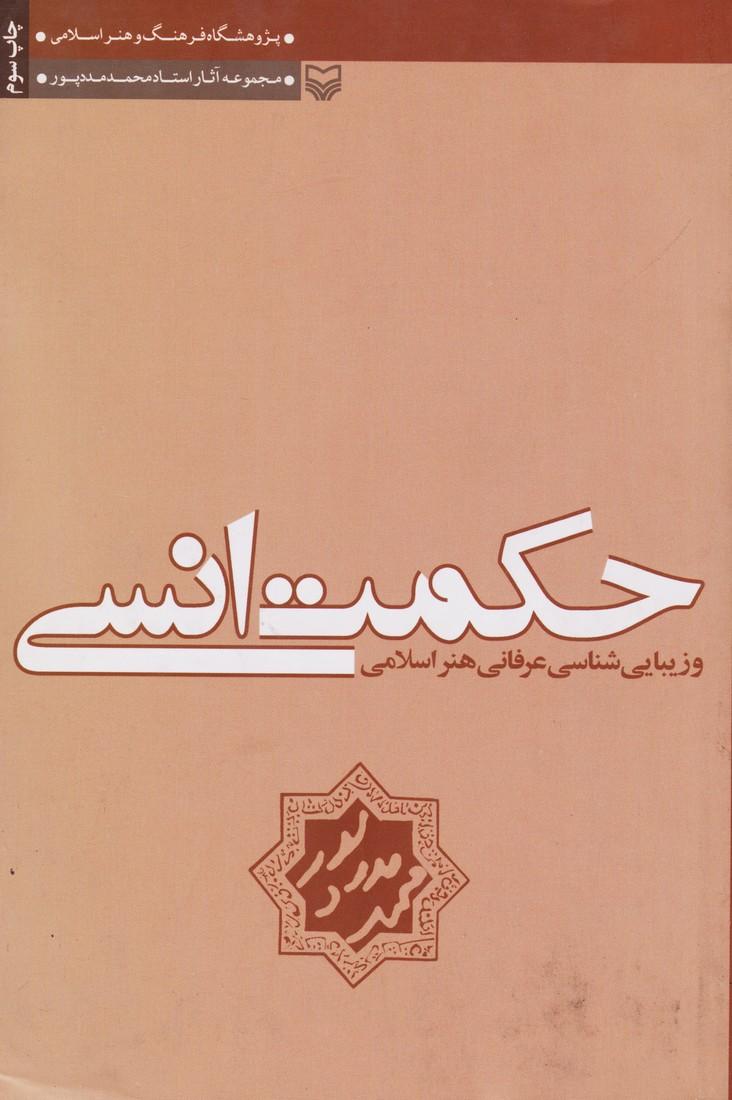حکمت انسی و زیبایی شناسی عرفانی هنر اسلامی