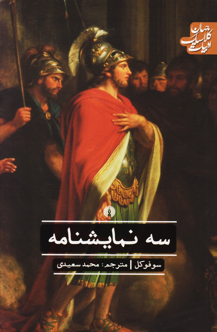 سه نمایشنامه ادیپوس شاه-اودیپوس در کولونوس-آنتی گون