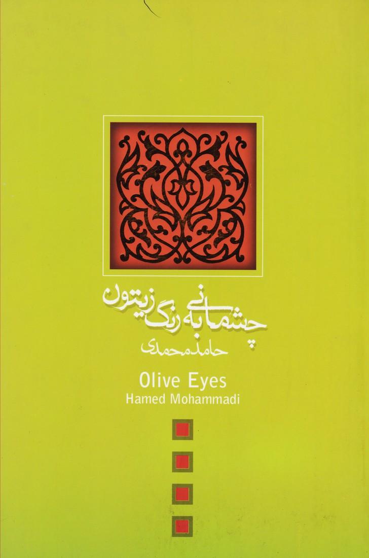 چشمانی به رنگ زیتون