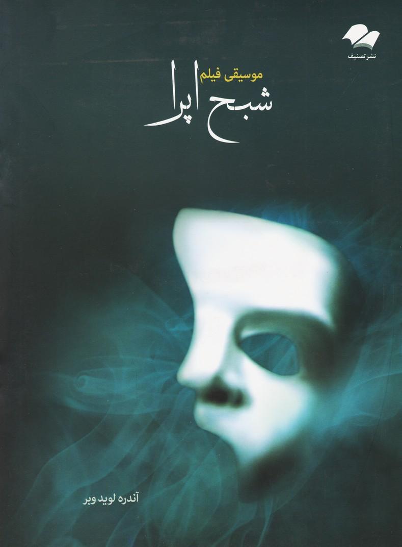 شبح اپرا: موسیقی فیلم