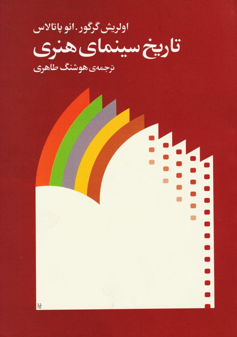 تاریخ سینمای هنری