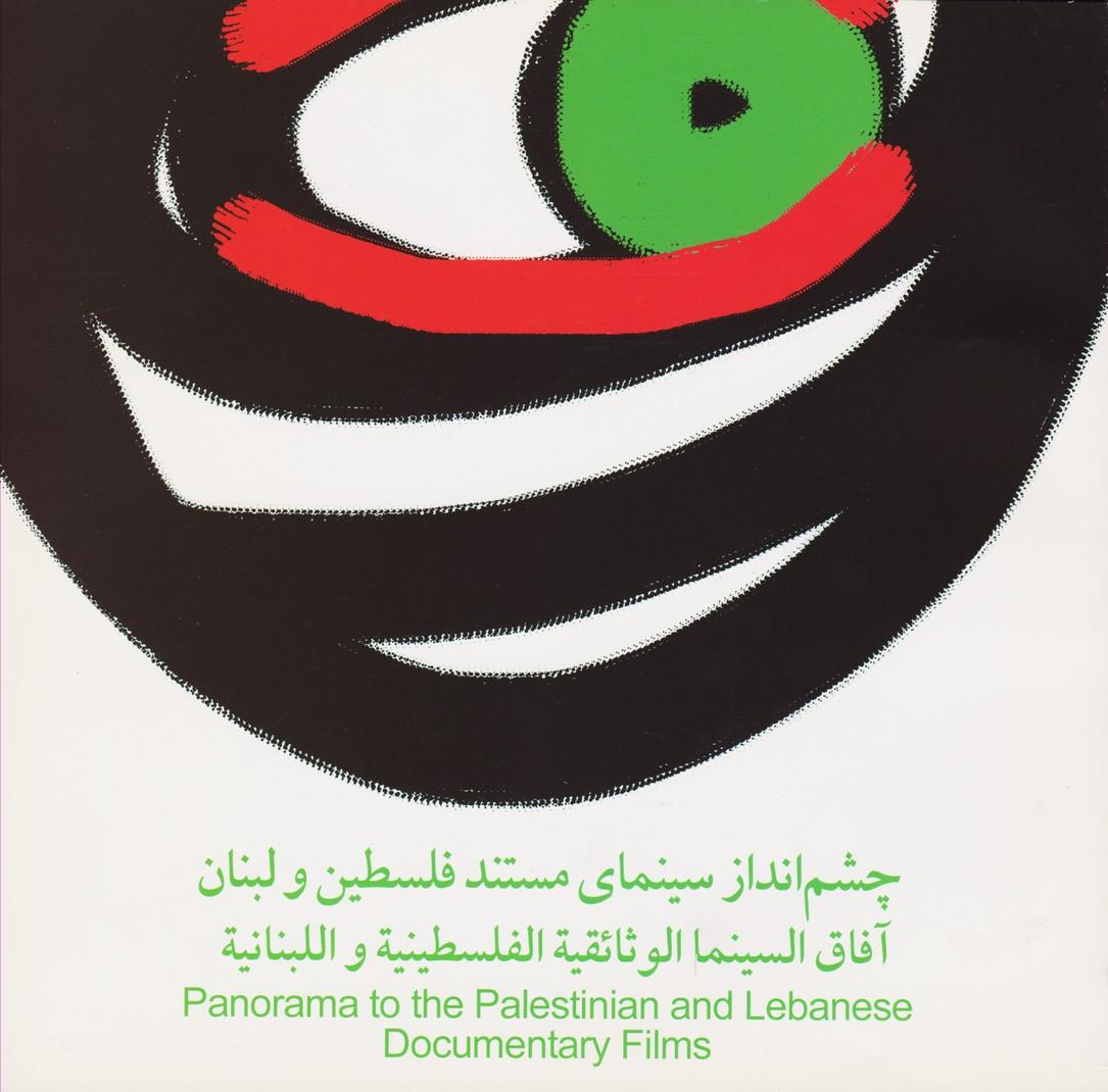 چشم انداز سینمای مستند فلسطین و لبنان