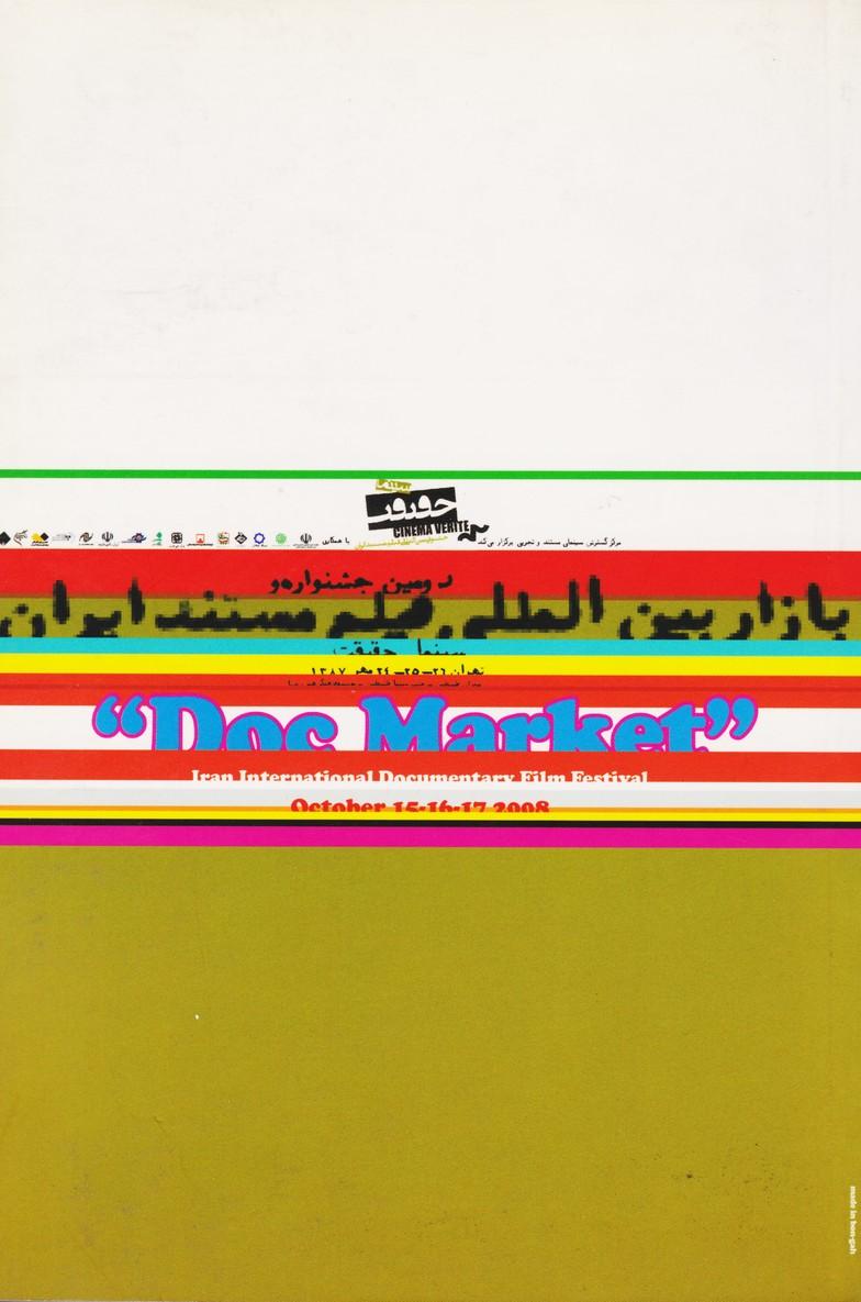 دومین جشنواره بازار بین المللی فیلم مستند ایران