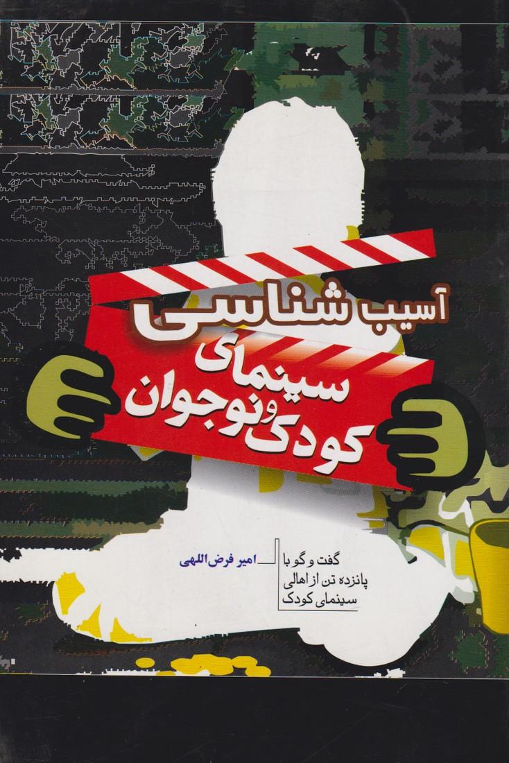 آسیب شناسی سینمای کودک و نوجوان