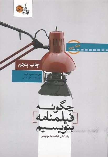 چگونه فیلمنامه بنویسیم (2)