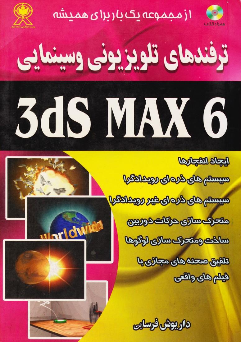 ترفندهای تلویزیونی و سینمایی 3ds MAX 6