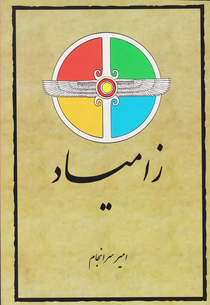 زامیاد (فارسی)