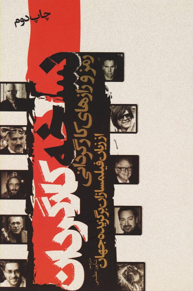 نسخه کارگردان رمز و رازهای کارگردانی از زبان فیلمسازان برگزیده جهان