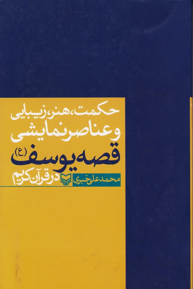 حکمت هنر زیبایی و عناصر نمایشی قصه یوسف در قرآن کریم