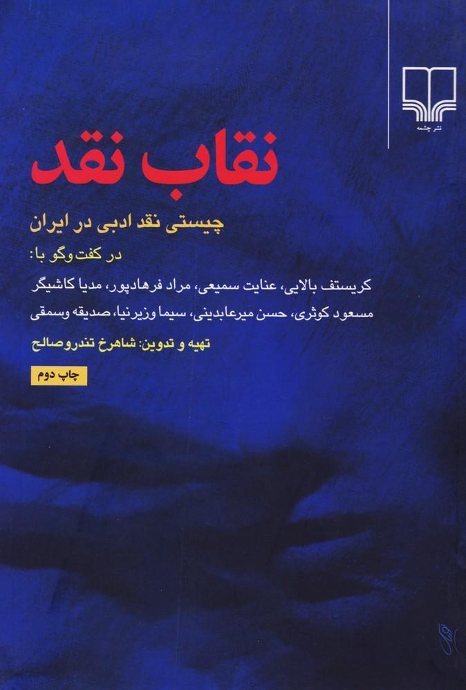 نقاب نقد چیستی نقد ادبی در ایران