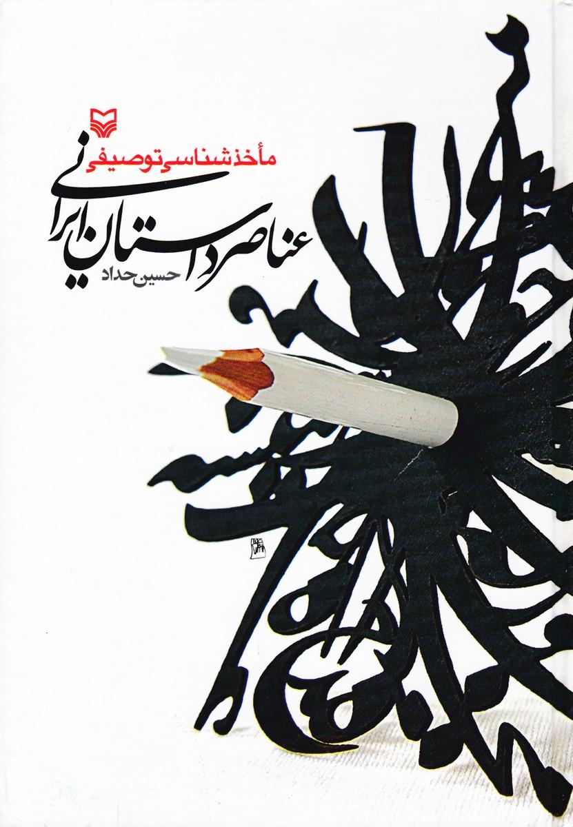 ماخذشناسی توصیفی عناصر داستان ایرانی