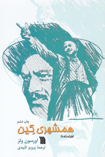 همشهری کین (فیلمنامه)