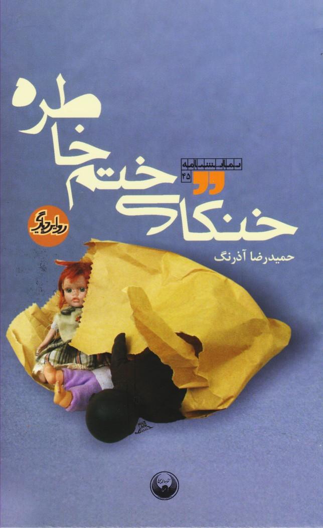 خنکای ختم خاطره (فارسی)