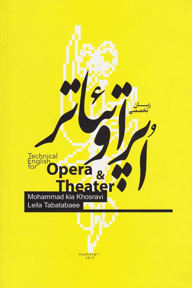 زبان تخصصی اپرا و تئاتر