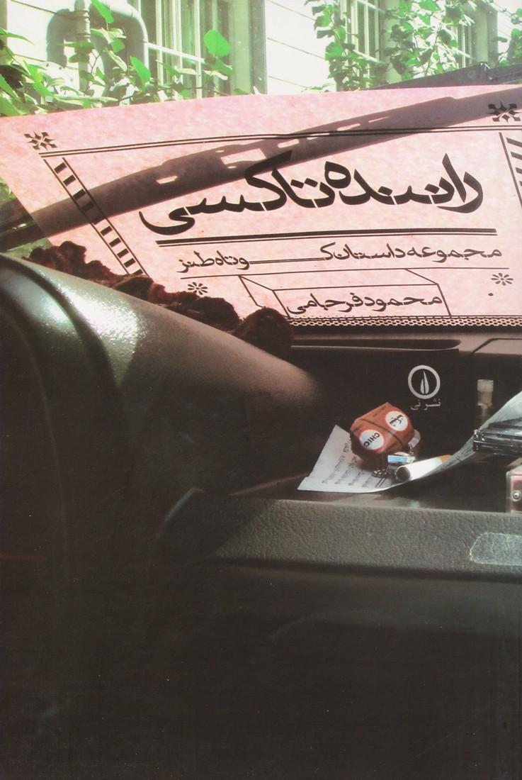 راننده تاکسی (داستان)