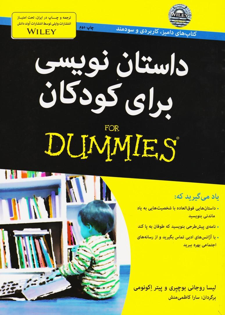 داستان نویسی برای کودکان (دامیز)